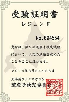 No.004554.jpg