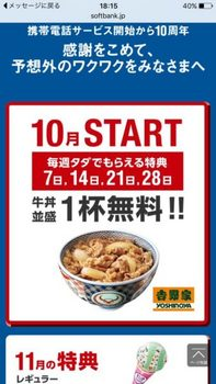 softbank_yoshinoya-1-338x600.jpg